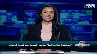 الوطنية للانتخابات تعلن مواعيد التصويت على تعديل الدستور