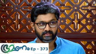 Bhramanam | Episode 373 - 22 July 2019 | Mazhavil Manorama