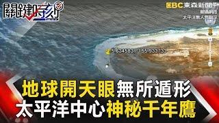 關鍵時刻 20170303 節目播出版(有字幕)