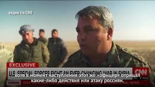 CNN перевели, о разгроме РФ военных в Сирии, для россиян, что бы знали ка было на самом деле!