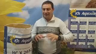Купити насіння соняшника під Гранстар НСХ 2652, Купити соняшник НСХ 2652 пІд гербіцид Експрес Сумо. от компании ТД «АВС СТАНДАРТ УКРАЇНА» - видео