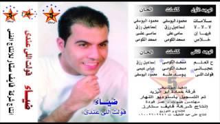 اغاني طرب MP3 Diaa - Feha Enoh/ ضياء - فيها أنه تحميل MP3