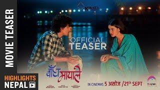BANDHA MAYALE || New Nepali Movie Teaser 2018/2075 | AARYAN ADHIKARI | SHRISTI SHRESTHA