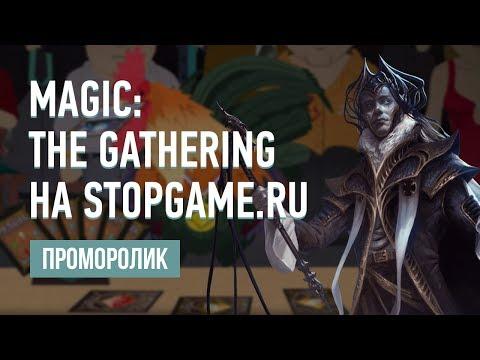 StopGame.ru и карточные игры! [проморолик]
