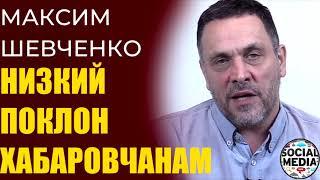 Максим Шевченко - Хабаровский федерализм. Продление ареста Платошкина