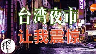 台湾旅拍vlog-10【台湾夜市惊到我】夜市里什么触动了我?Taiwan Tourism、vlog、night Market Shopping、What Happened ?
