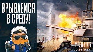 World of warships // Врываемся в среду!