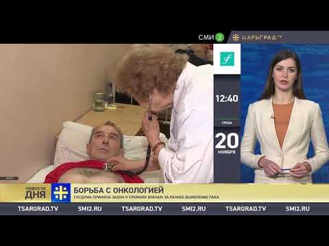 Новости дня (20.11.2019) видео