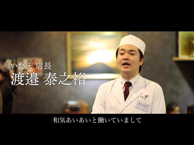 いだ天 リクルート動画【クリエイティブリゾート】