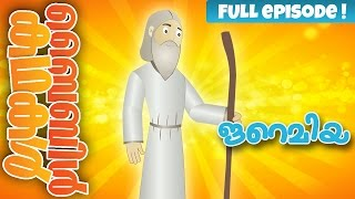The Story Of Jeremiah (Malayalam) - Bible Stories For Kids! Episode 24