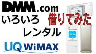 【DMMいろいろレンタル】WiMAX2「W01」を借り、「W04」にSIMを挿し替え
