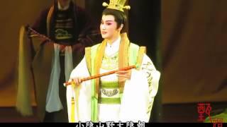 越剧甄嬛 第一场 花开并蒂2013·10·21 上海逸夫舞台