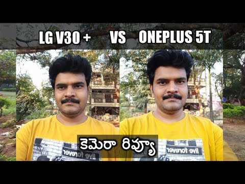 LG V30 Plus Camera Review Compared with Oneplus 5T ll in telugu ll
