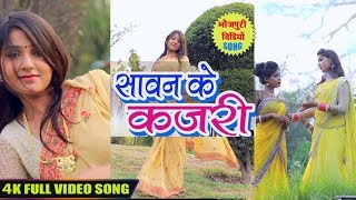 कजरी सावन स्पेशल Video Song| Khushboo Tiwari | Kajari Sawan Special Bhojpuri Folk Video Song - Download this Video in MP3, M4A, WEBM, MP4, 3GP