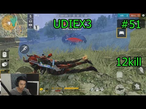 UDiEX3 - Free Fire Highlights#51