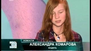 Модель из Челябинска примет участие в престижном международном конкурсе