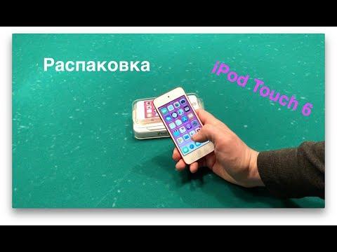 Распаковка и обзор iPod Touch 6. Для чего он нужен?