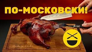 Утка по-московски по рецепту Сталика Ханкишиева