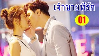 หนังใหม่ 2020 || เจ้าชายที่รัก - ตอนที่ 1 | Dear Prince Chinese Drama | ละครจีน 2020 - ซับไทย