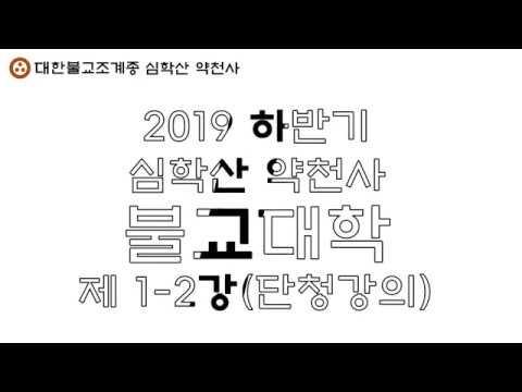 [불교대학 02] 2019 하반기 심학산 약천사 불교대학 1-2강