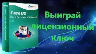 Выиграй лицензию EaseUS Data Recovery Wizard Pro (90$)