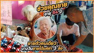 ช่วยคุณยายวัย 84 ปีตัวคนเดียว! ขายพวงกุญแจทำเอง..บางวันได้แค่ค่ารถ3ล้อ