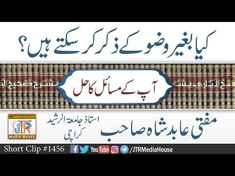 Kia Baghair Wazo Ke Zikr Kar Sakte hein ? | Jamia-Tur-Rasheed Pakistan