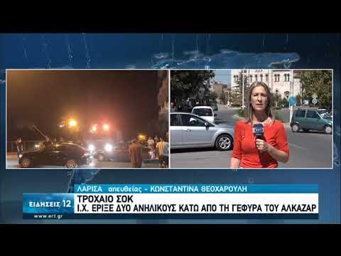 Σοκαριστικό τροχαίο στη Λάρισα – Ι.Χ. έριξε δύο έφηβους από τη γέφυρα του Αλκαζάρ | 06/09/20 | ΕΡΤ