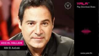 تحميل اغاني Assi El Hallani - Mili Bi Aabaki (Official Audio) | 2013 | عاصي الحلاني - ميلي بعباكي MP3