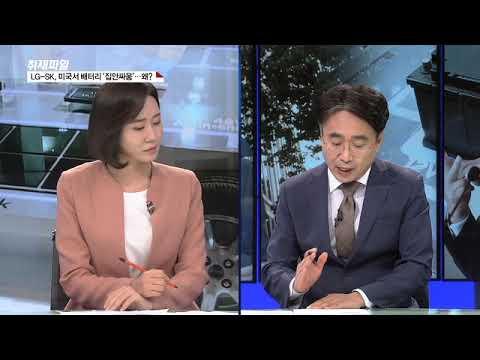 [취재파일] LG-SK, 미국서 배터리 '집안싸움'…왜?