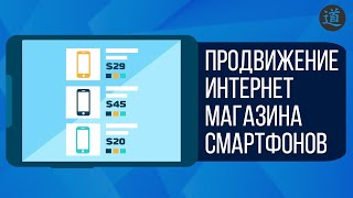 Продвижение интернет магазина смартфонов. Аудит сайта мобильных телефонов