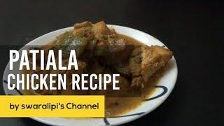 Patiala chicken Recipe - Chicken Patiala Recipe Restaurant Style - Murg Patiala Recipe