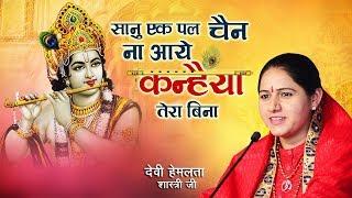 Sanu Ek Pal Chain Naa Aave