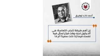اهم مقالات الدكتور احمد خالد توفيق