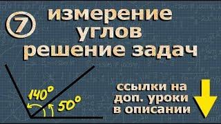 Геометрия ИЗМЕРЕНИЕ УГЛОВ  7 класс