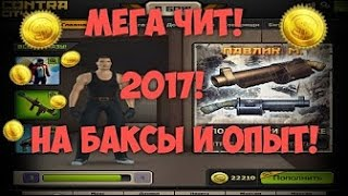 [2017]НОВЫЙ ЧИТ НА КОНТРА СИТИ НА КОНТРАБАКСЫ, ОПЫТ, ФЛАГИ БЕЗ БАНА!!!