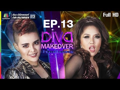 Diva Makeover เสียงเปลี่ยนสวย  | EP.13 | 19 มี.ค. 61 Full HD