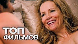 10 ФИЛЬМОВ С УЧАСТИЕМ ЛЕСЛИ МАНН!