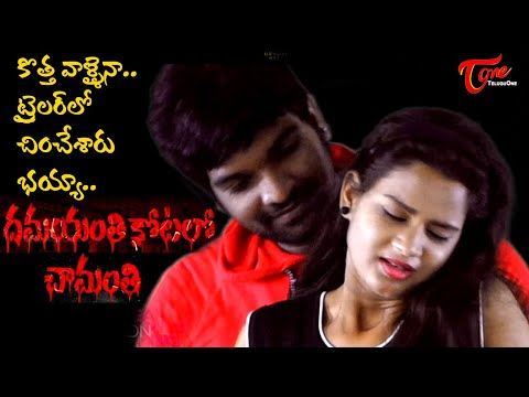 Damayanthi Kotalo Chamanthi Horror Thriller Movie trailer by aaRKay TeluguOne Cinema