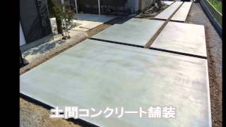 土間コンクリート 駐車場舗装 岐阜 外構工事