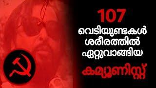 'കാലനു പറ്റിയ വലിയ പിഴ' | Express Kerala