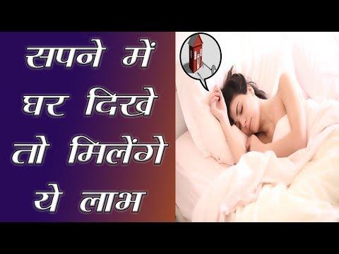 सपने में घर देखना, जाने मतलब - Home in dream Meaning in Hindi