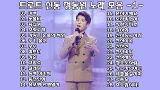 ◈ ◈ 트로트 신동 정동원 노래 모음 -1- ◈ ◈