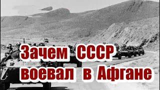 Почему СССР воевал в Афгане.Тщательно скрытая история часть 37.