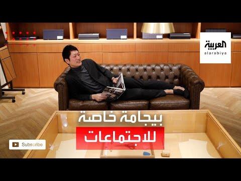 العرب اليوم - شاهد : بذلة رسمية لكنها بيجامة