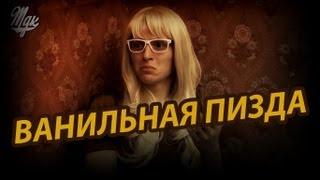 Ник Черников - Ванильная