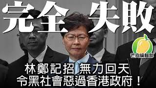完全失敗!林鄭記招,無力回天!令黑社會惡過香港政府!芒向快報 2019年7月23日