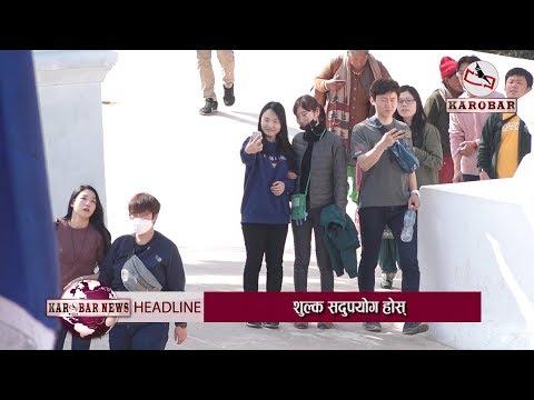 KAROBAR NEWS 2018 01 22 पर्यटन सेवा शुल्कमा ५२ प्रतिशतको वृद्धि