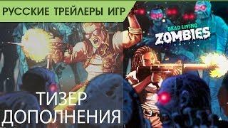 Far Cry 5 - Dead Living Zombies - Русский трейлер (озвучка)