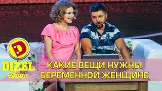 Родители покупают вещи для ребенка онлайн | Дизель шоу Украина